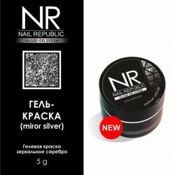 Гель-краска Mirror Silver Nail Republic 5 г