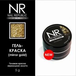 Гель-краска Mirror Gold Nail Republic 5 г