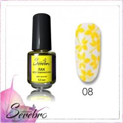 """Лак для стемпинга """"Serebro collection"""" №8 желтый, 4,5 мл"""