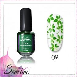"""Лак для стемпинга """"Serebro collection"""" №9 зеленый, 4,5 мл"""