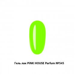 Гель-лак Parfum PinkHouse №545