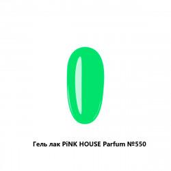 Гель-лак Parfum PinkHouse №550