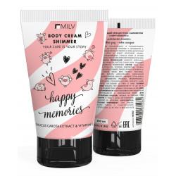 Увлажняющий крем для тела с шиммером «Happy memories». 150 мл