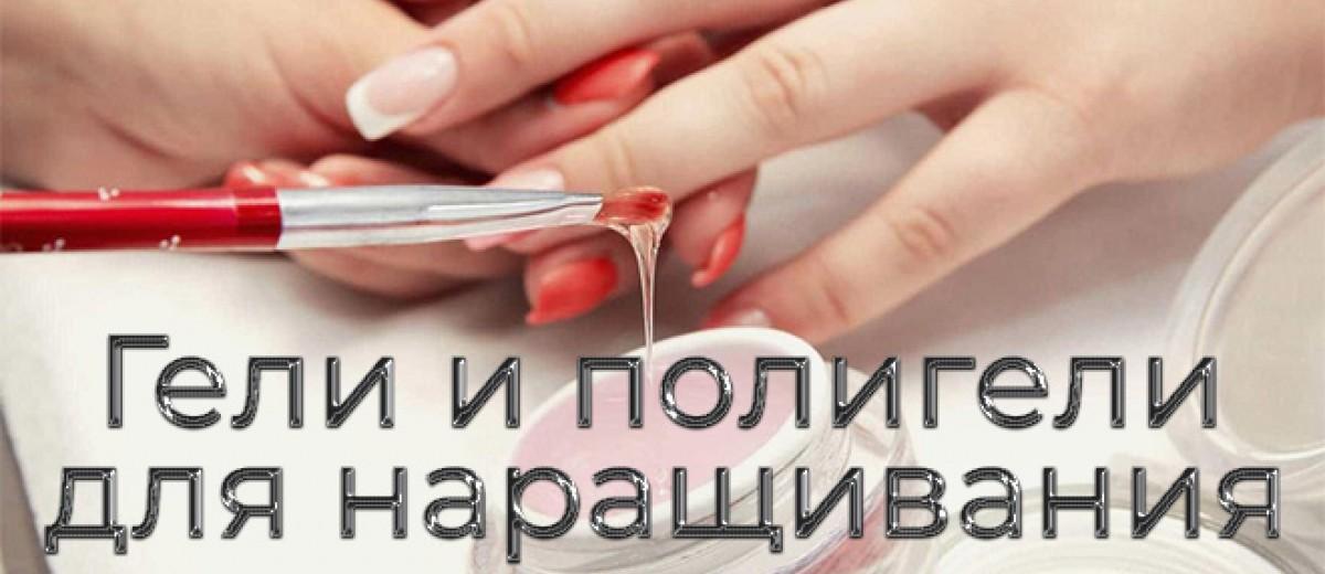 Гели и полигели для наращивания ногтей